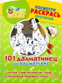 - 101 далматинец. 101 Dalmatians обложка книги