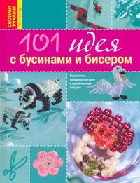 - 101 идея с бусинами и бисером обложка книги