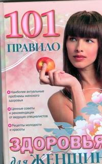 Галкина - 101 правило здоровья для женщин обложка книги