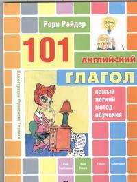 Райдер Рори - 101английский глагол обложка книги