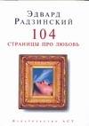 104 страницы про любовь Радзинский Э.С.