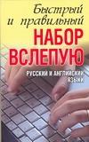 10-ти пальцевый метод набора вслепую на компьютере. Русский и английский языки.
