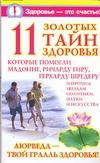 Вознесенская Ирина - 11 золотых тайн здоровья, которые помогли Мадонне, Ричарду Гиру, Герхарду Шредер обложка книги