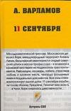 Варламов А. - 11 сентября обложка книги