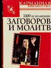 1100 исцеляющих заговоров и молитв Белов Н.В.