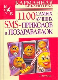 1100 самых лучших SMS-приколов и поздравлялок обложка книги