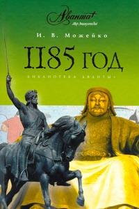 Можейко И.В. - 1185 год. (Восток - Запад) обложка книги