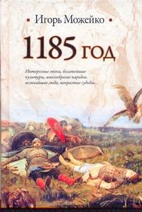 1185 год. Восток - Запад Можейко И.В.