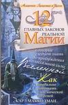 Макколман Карл - 12 главных законов реальной магии, которые следует знать до пробуждения колоссал обложка книги