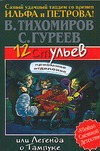 Тихомиров В. - 12 ульев, или Легенда о Тампуке обложка книги