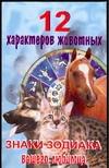 Тихоненкова Л.Г. - 12 характеров животных. Знаки зодиака вашего любимца обложка книги