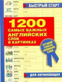 1200 самых важных английских слов в картинках для начинающих