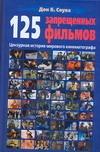 125 запрещенных фильмов. Цензурная история мирового кинематографа Соува Дон Б.