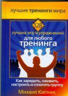 Кипнис Михаил - 128 лучших игр и упражнений для любого тренинга' обложка книги