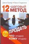 Хувер Дж. - 12-шаговый метод продать что угодно кому угодно обложка книги