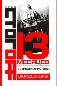 Стогоff Илья - 13 месяцев обложка книги