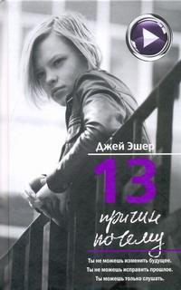13 причин почему обложка книги