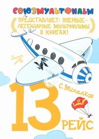 Михалков С.В. - 13 рейс обложка книги