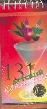 - 131 детский коктейль обложка книги