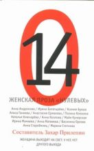 """14. Женская проза """"нулевых"""""""