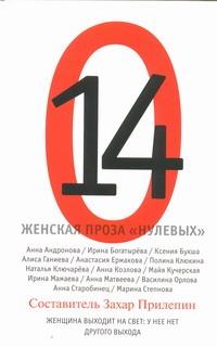 Прилепин Захар - 14. Женская проза нулевых обложка книги