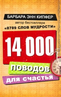 Кипфер Б.Э. - 14000 поводов для счастья обложка книги