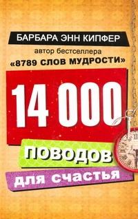 14000 поводов для счастья Кипфер Б.Э.