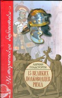 Голдсуорти А. - 15 великих полководцев Рима, или во имя Рима обложка книги