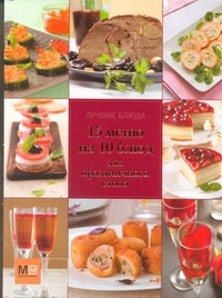 - 15 меню из 10 блюд для праздничного стола обложка книги
