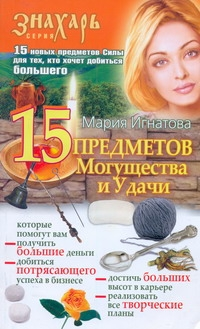 Игнатова Мария - 15 Предметов Могущества и Удачи обложка книги