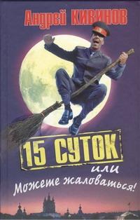 Кивинов А. - 15 суток, или Можете жаловаться обложка книги