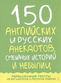 150 английских и русских анекдотов, смешных историй и небылиц Дубровин М.И.
