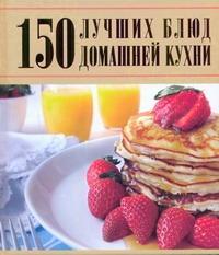 150 лучших блюд домашней кухни