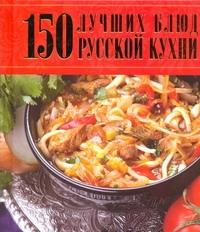 . - 150 лучших блюд русской кухни обложка книги