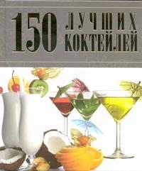 150 лучших коктейлей обложка книги