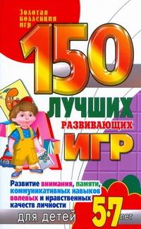 150 лучших развивающих игр для детей 5 - 7 лет обложка книги