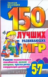 Гришечкина Н.В. - 150 лучших развивающих игр для детей 5-7 лет обложка книги
