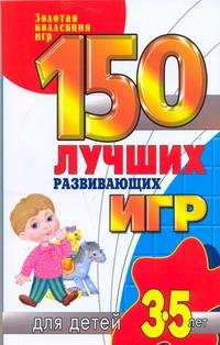Зимина Н.В. - 150 лучших развивающих игр с детьми от 3 до 5 лет обложка книги