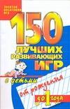 150 лучших развивающих игр с детьми от рождения до 1 года Мальцева С.П.
