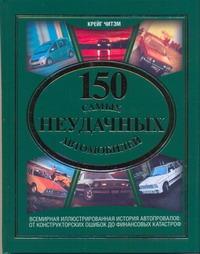 Читэм К. - 150 самых неудачных автомобилей обложка книги