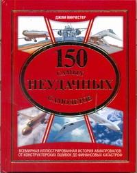 150 самых неудачных самолетов