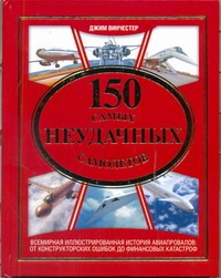 150 самых неудачных самолетов обложка книги