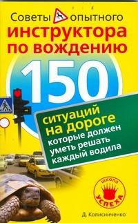 Колисниченко Д. Н. - 150 ситуаций на дороге, которые должен уметь решать каждый водила обложка книги