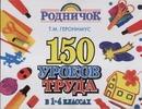 Геронимус Т.М. - 150 уроков труда в 1-4 классах' обложка книги