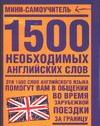 - 1500 необxодимыx английскиx слов обложка книги