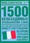 - 1500 необxодимыx итальянских слов обложка книги