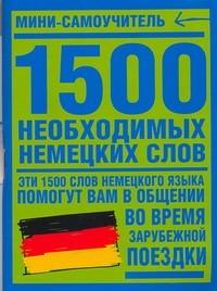 - 1500 необходимых немецких слов обложка книги