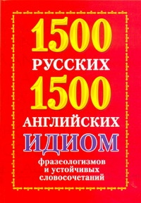 Григорьева А.И. - 1500 русских и 1500 английских идиом, фразеологизмов и устойчивых словосочетаний обложка книги