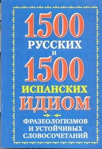 Филиппова В.А. - 1500 русских и 1500 испанских идиом, фразеологизмов и устойчивых словосочетаний обложка книги