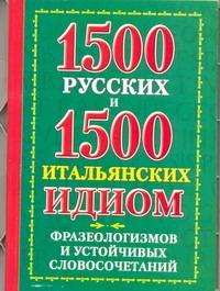 Люшнин К.В. - 1500 русских и 1500 итальянских идиом, фразеологизмов и устойчивых словосочетани обложка книги